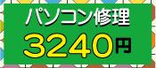 パソコン修理3240円