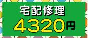 パソコン宅配修理4320円