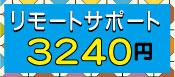 パソコンリモートサポート6か月3240円